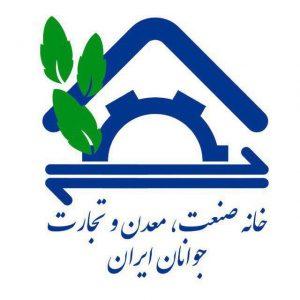 عضو خانه صنعت و معدن جوانان ایران